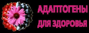 адаптогены лого